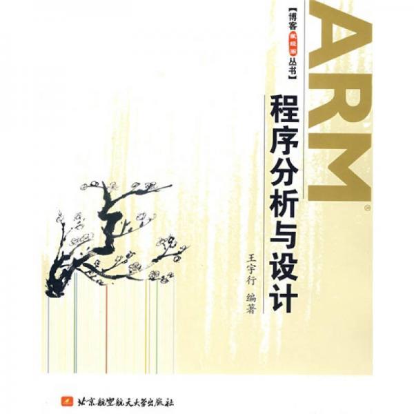 ARM程序分析与设计