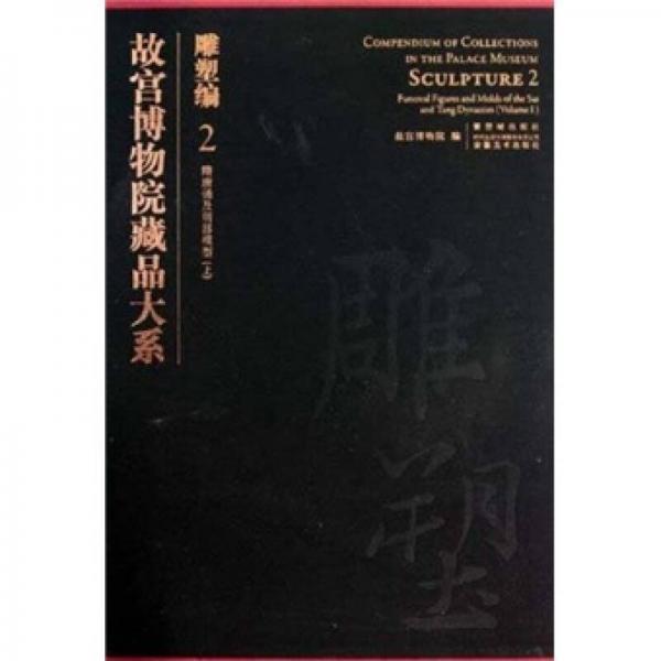 故宫博物院藏品大系·雕塑编2:隋唐俑及明器模型(上)