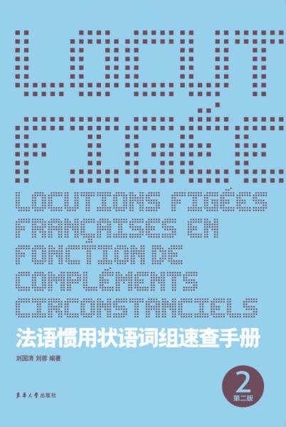 法语惯用状语词组速查手册(第2版)