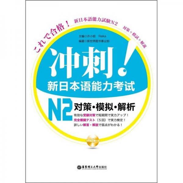 冲刺新日本语能力考试N2对策模拟解析