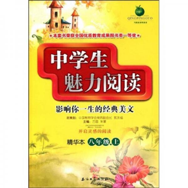 中学生魅力阅读:8年级(上)(精华本)