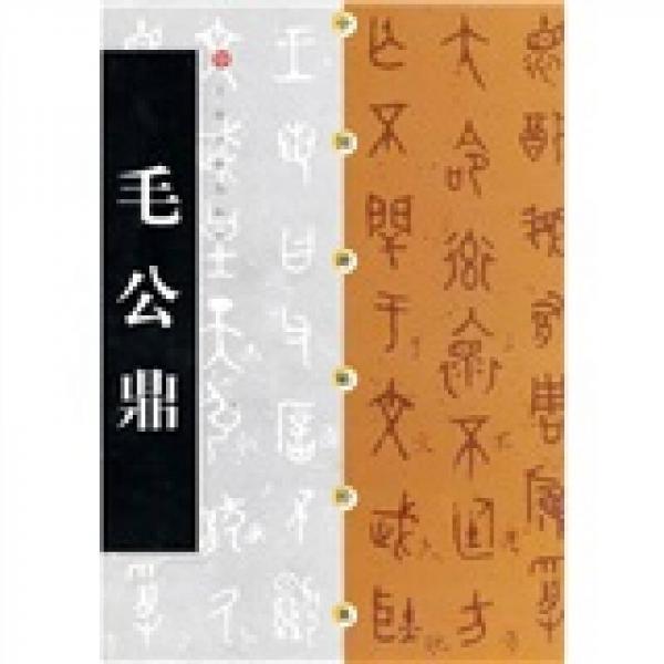 中国碑帖经典:毛公鼎