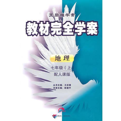 地理:七年级上/配人课版(2010年8月印刷)教材完全学案/附试卷