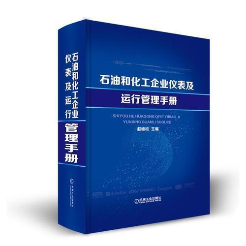 石油和化工企业仪表及运行管理手册