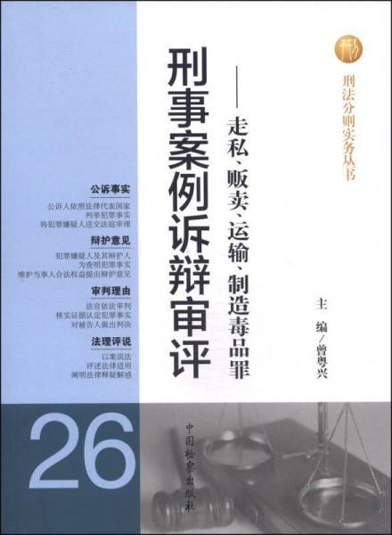 刑法分则实务丛书·刑事案例诉辩审评(26):走私、贩卖、运输、制造毒品罪
