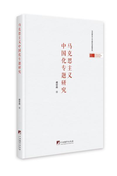马克思主义中国化专题研究