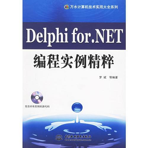Delphi for.NET编程实例精粹