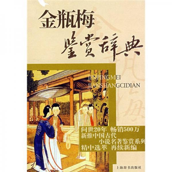 文学鉴赏辞典·中国古代小说名著鉴赏系列:金瓶梅鉴赏辞典