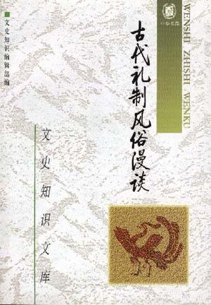 古代礼制风俗漫谈(一)