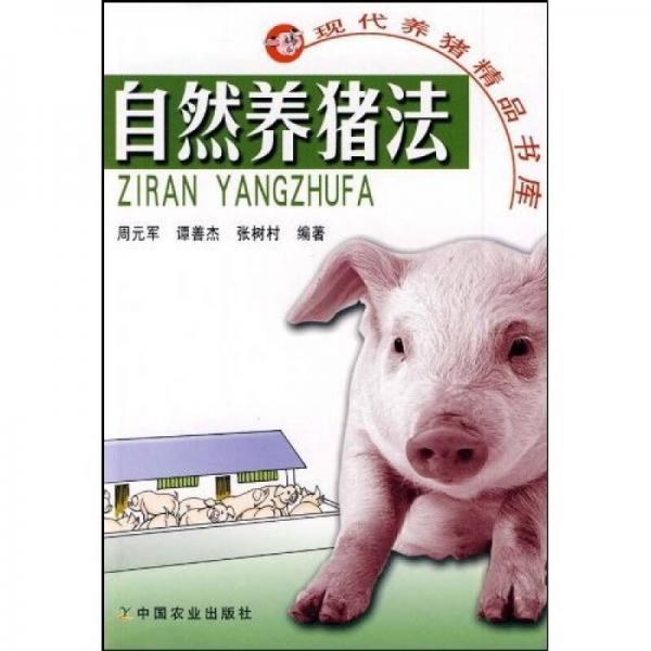 自然养猪法