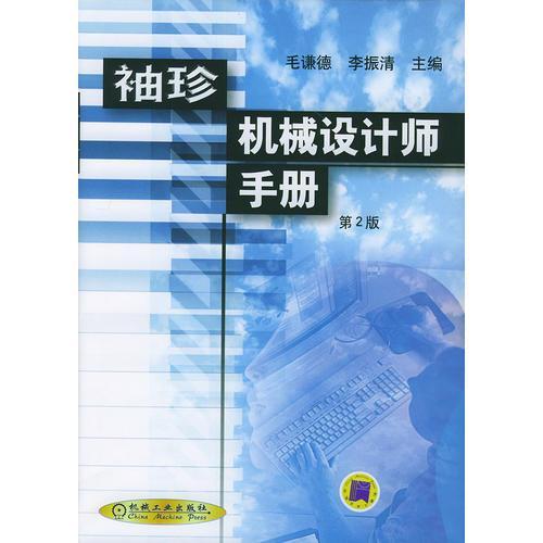 袖珍机械设计师手册(第2版)