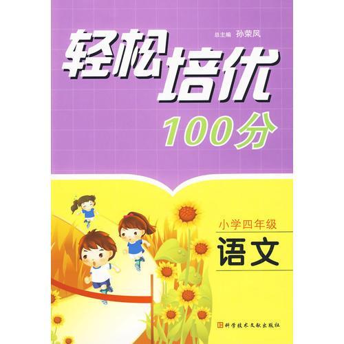 轻松培优100分:小学四年级·语文
