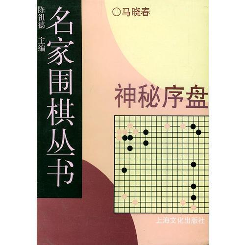 名家围棋丛书:神秘序盘