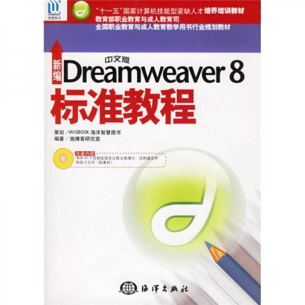全国职业教育与成人教育教学用书行业规划教材:新编中文版Dreamweaver8标准教程