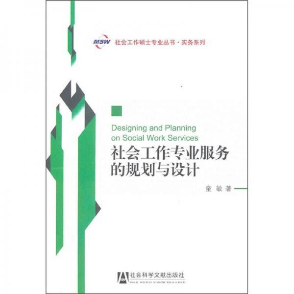 社会工作专业服务的规划与设计