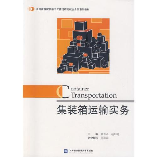 集装箱运输实务