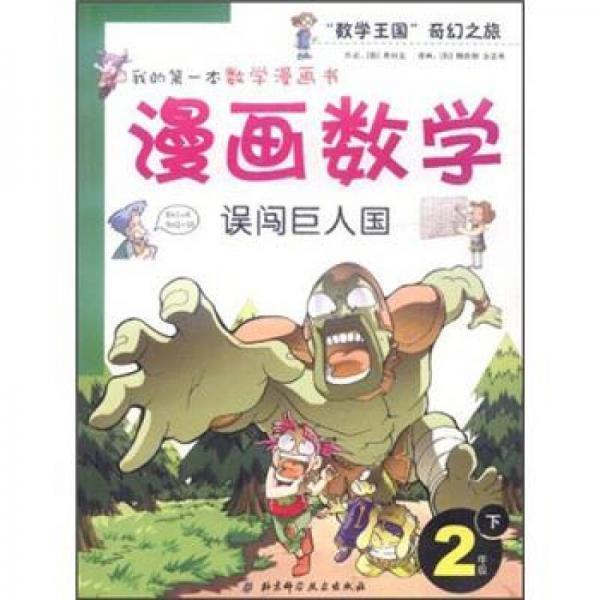 漫画数学:误闯巨人国(2年级下)