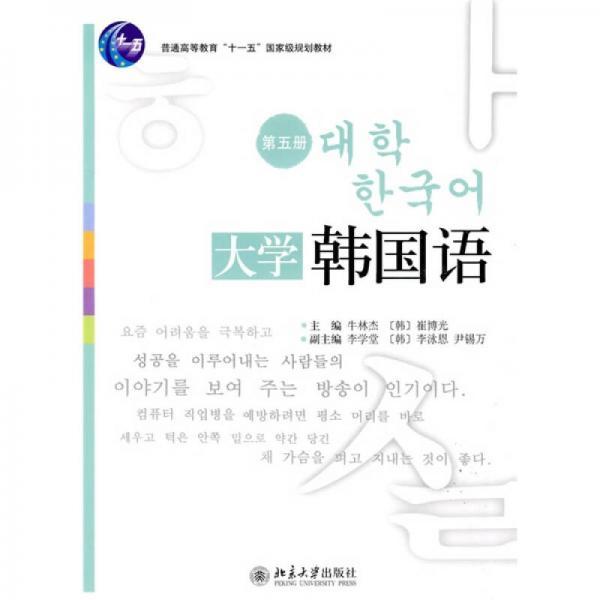 """普通高等教育""""十一五""""国家级规划教材·21世纪韩国语系列教材:大学韩国语5"""