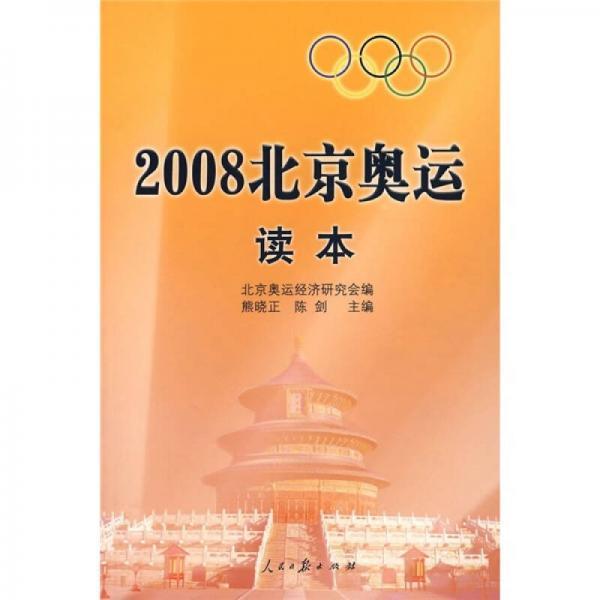 2008北京奥运读本