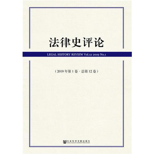 法律史评论(2019年第1卷·总第12卷)