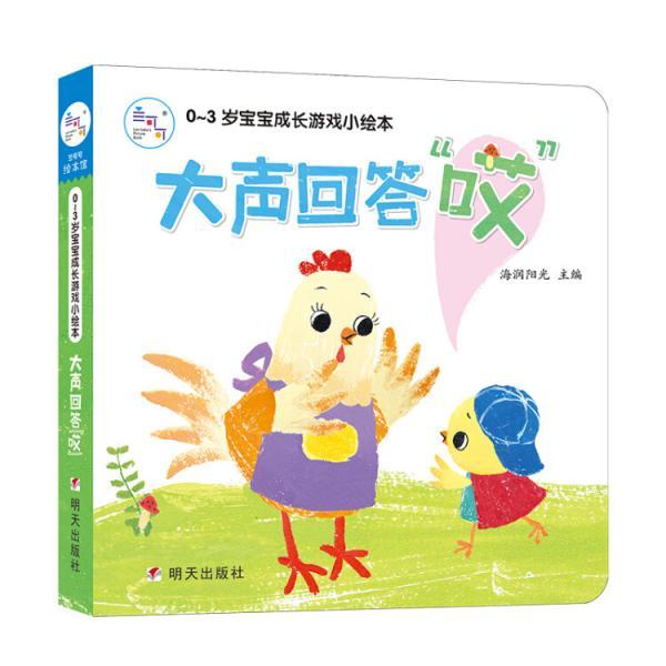 """海润阳光·0~3岁宝宝成长游戏小绘本、大声回答""""哎"""""""