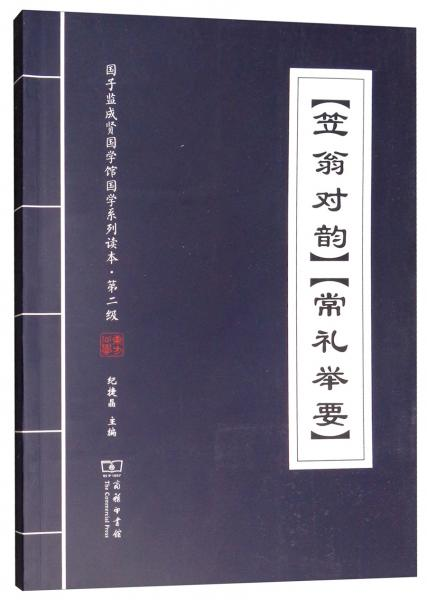 《笠翁对韵》《常礼举要》/国子监成贤国学馆国学系列读本·第二级