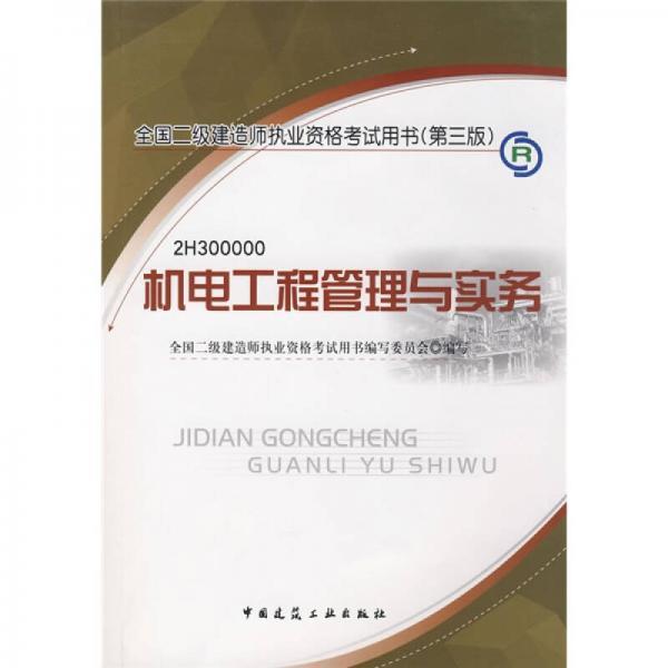 全国二级建造师执业资格考试用书:机电工程管理与实务