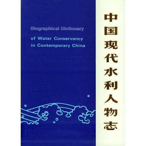 中国现代水利人物志