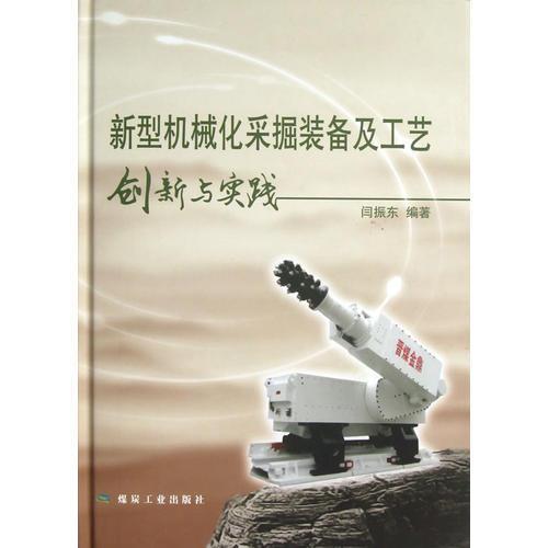 新型机械化采掘装备及工艺创新与实践(精装)