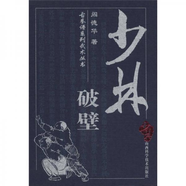 古拳谱系列武术丛书:少林破壁