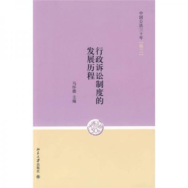 中国公法三十年(卷3):行政诉讼制度的发展历程