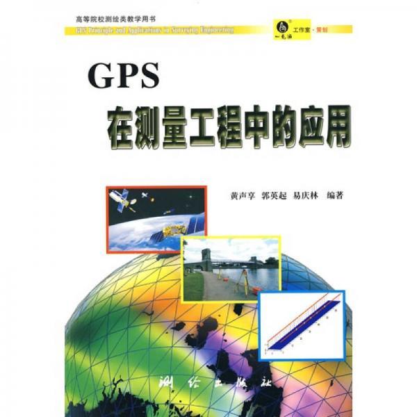 GPS在测量工程中的应用