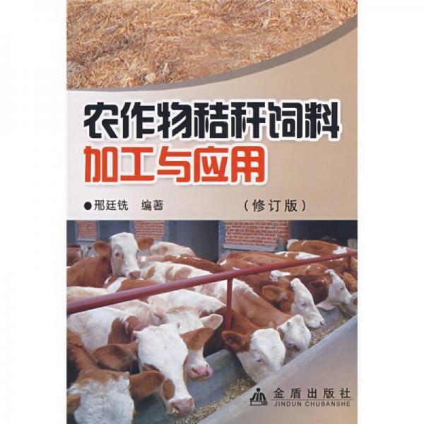 农作物秸秆饲料加工与应用(修订版)