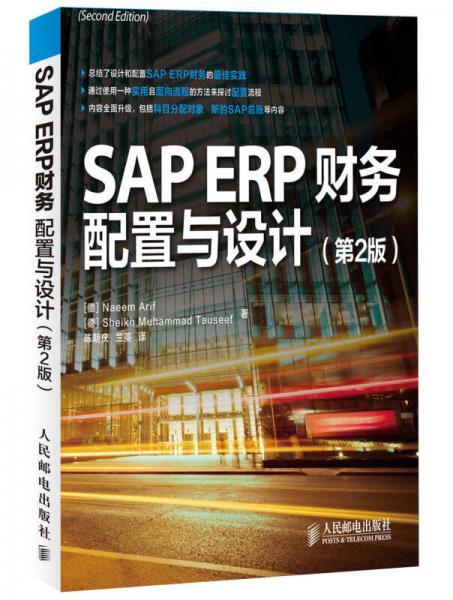 SAP ERP财务