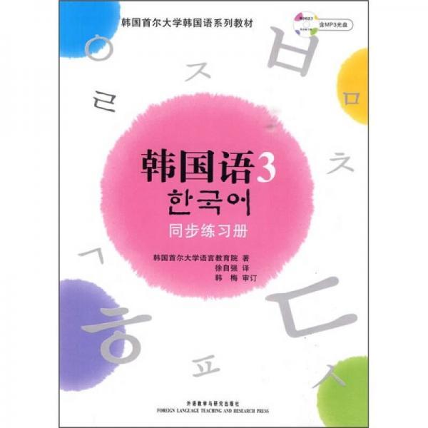 韩国首尔大学韩国语系列教材:韩国语3(同步练习册)