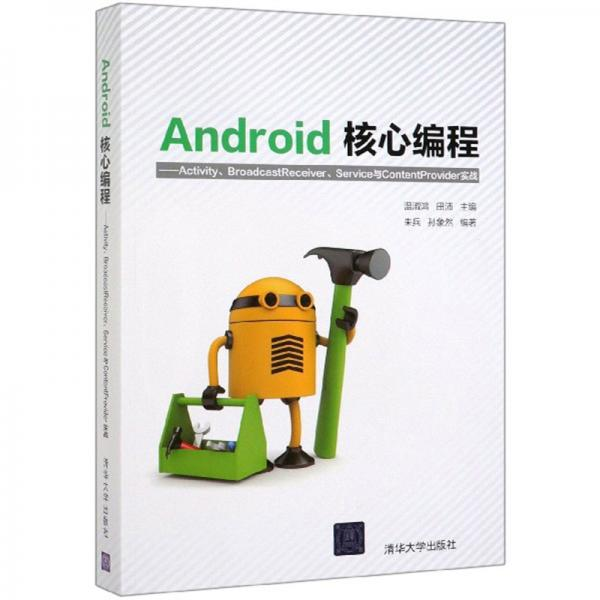 Android核心编程:Activity、BroadcastReceiver、Service与ContentProvid