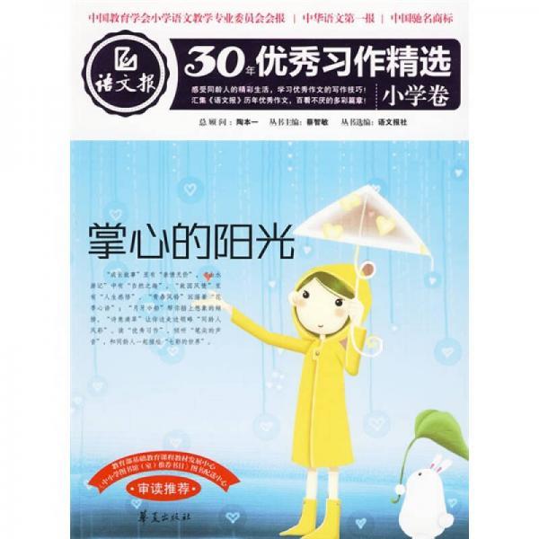 语文报30年优秀习作精选(小学卷):掌心的阳光