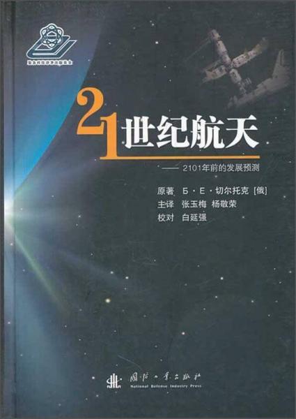 21世纪航天:2101年前的发展预测