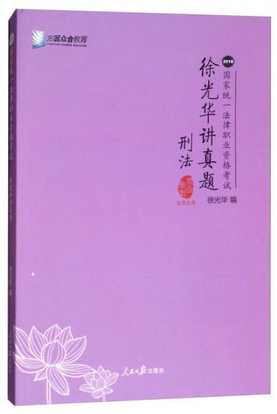 徐光华讲真题/刑法2018国家统一法律职业资格考试