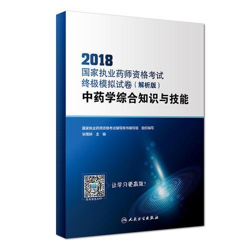 2018国家执业药师资格考试终极模拟试卷(解析版) 中药学综合知识与技能(配增值)