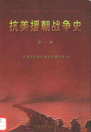 抗美援朝战争史 第一卷