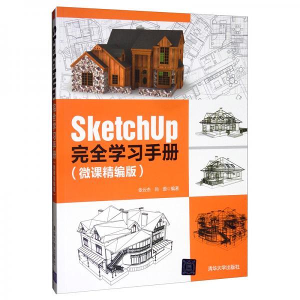SketchUp完全学习手册(微课精编版)
