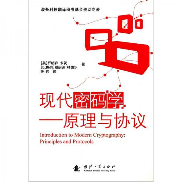 现代密码学:原理与协议
