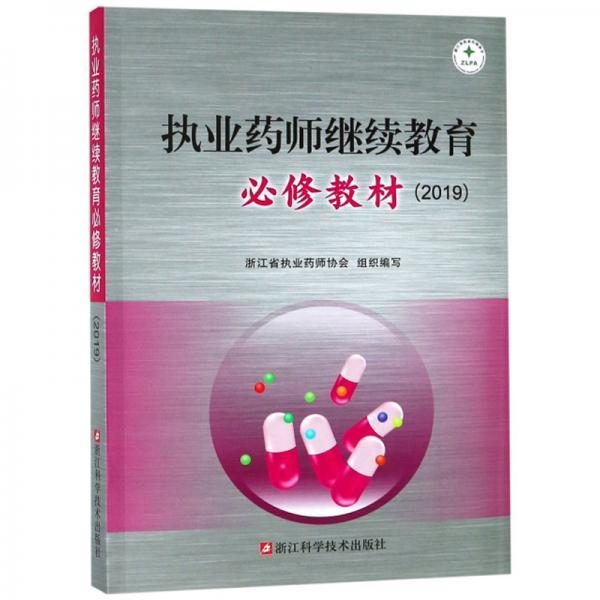 执业药师继续教育必修教材(2019)