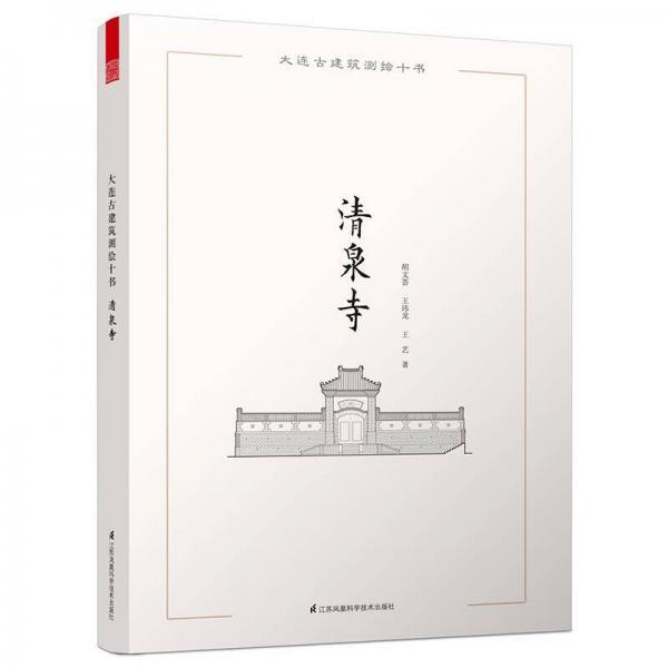 大连古建筑测绘十书 清泉寺