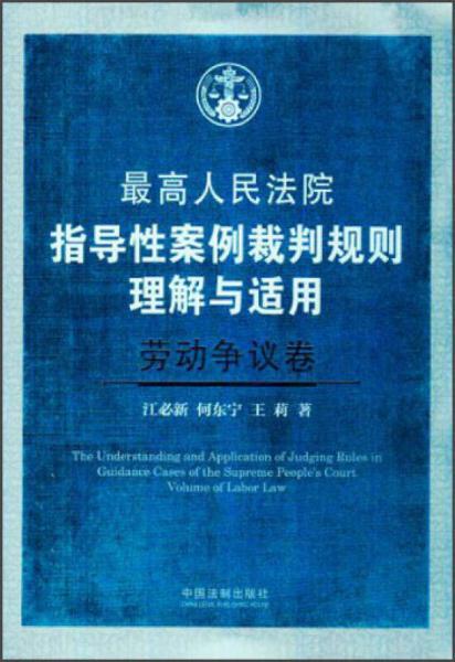最高人民法院指导性案例裁判规则理解与适用·劳动争议卷