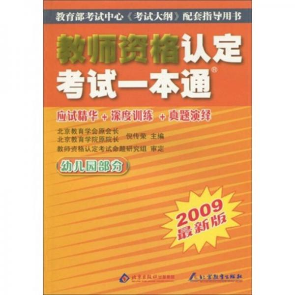 教育部考试中心〈考试大纲〉配套指导用书:教师资格认定考试一本通(幼儿园部分)(2009最新版)