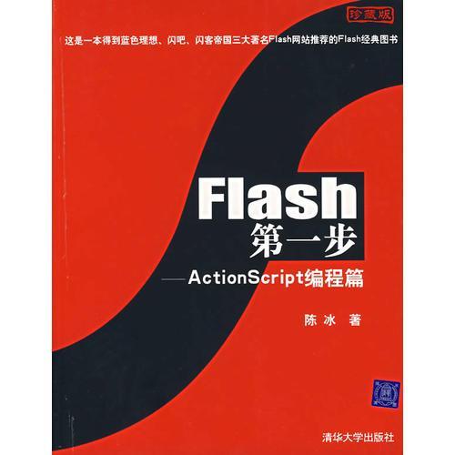 Flash第一步