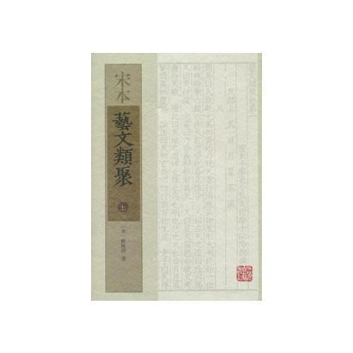 宋本艺文类聚  (全三册)