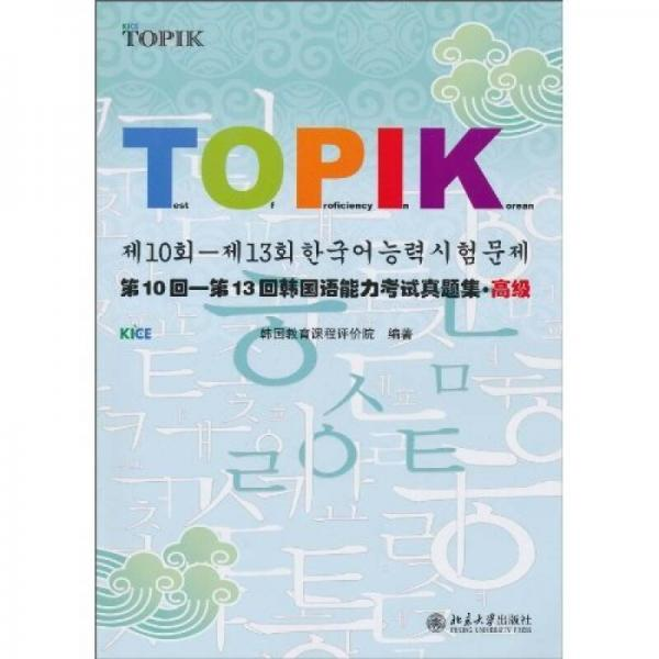 第10回—第13回韩国语能力考试真题集·高级(韩文版)